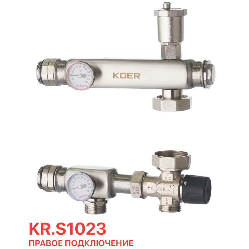 Смесительный узел KOER KR.S1023 (с термостатическим смесит. клапаном ) 1
