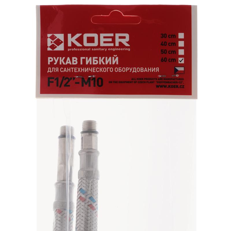 Гибкие шланги для смесителя Гайка 1/2'' - Штуцер M10 (60 см) 2 шт KOER (KR0275)